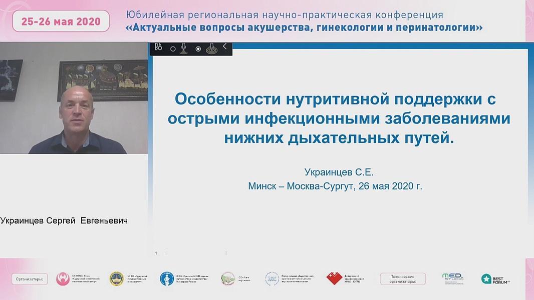 Семинар поактуальным вопросам неонатологии: Сургут, 28мая 2020года