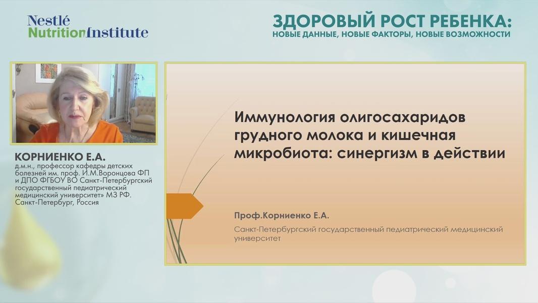 Всероссийский образовательный семинар «Здоровый рост ребенка: новые данные, новые факторы, новыевозможности» (27февраля2021года) часть2/5