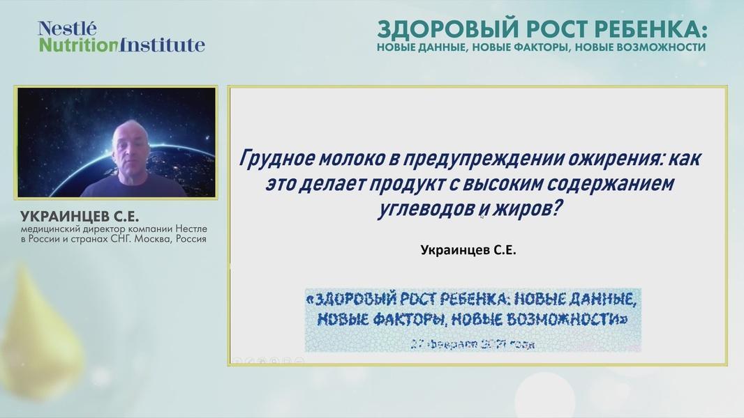 Всероссийский образовательный семинар «Здоровый рост ребенка: новые данные, новые факторы, новыевозможности» (27февраля2021года) часть4/5