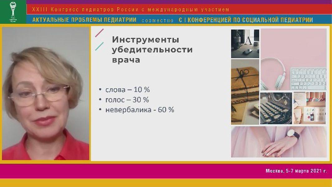 Симпозиум Nestle №1 наХХIII конгрессе педиатров России смеждународным участием(часть3)
