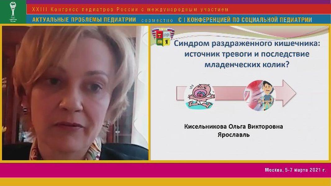 Симпозиум Nestle №1 наХХIII конгрессе педиатров России смеждународным участием(часть4)