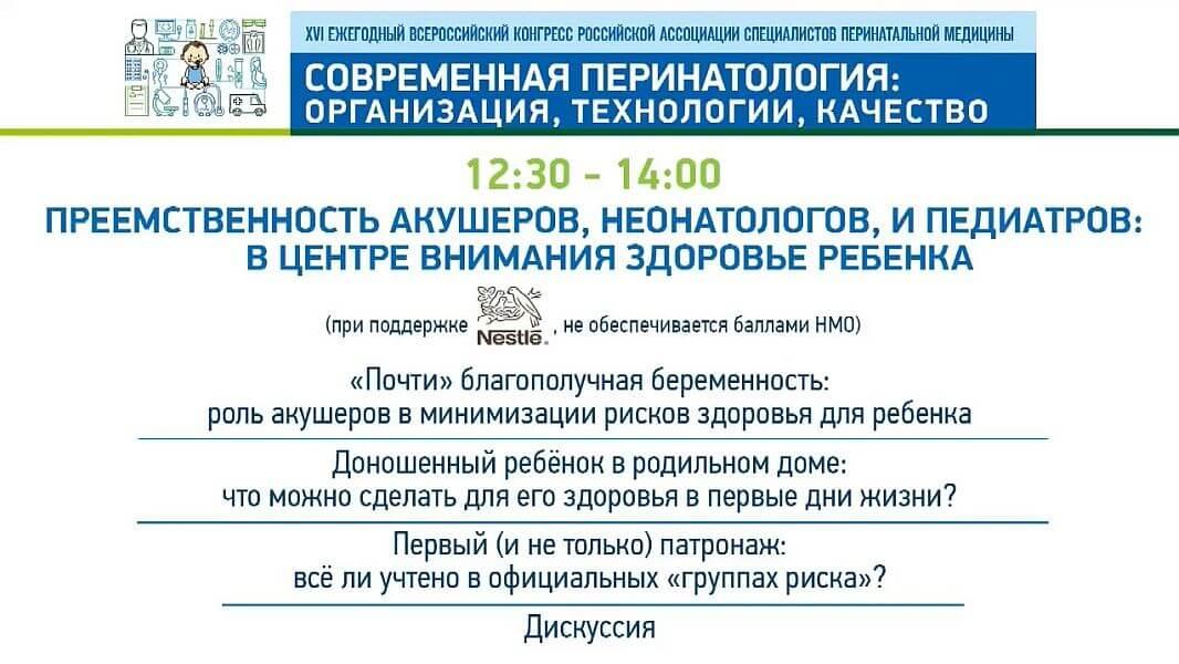 Симпозиум Nestle наXVI ежегодном Всероссийском конгрессе специалистов перинатальноймедицины